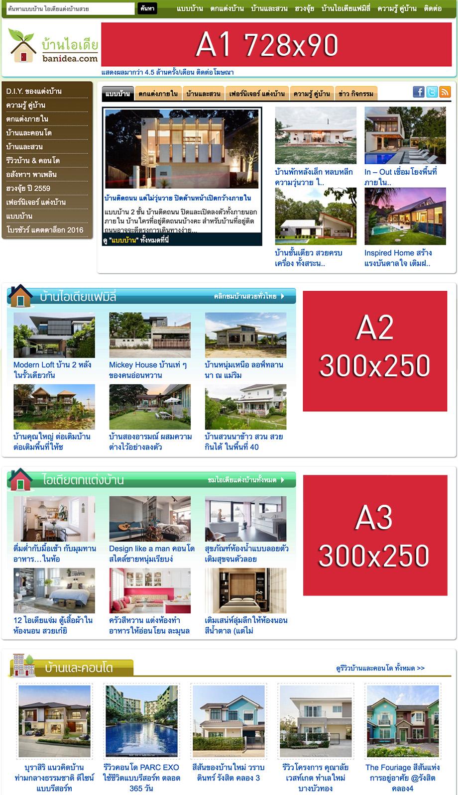 ตัวอย่างโฆษณา หน้า Home