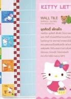 กระเบื้อง ฝาผนัง COTTO kitty-interiors-room-design