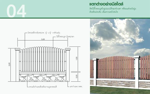 แบบรั้วปูน ผสมรั้วไม้ สร้างรั้วสนามหญ้า