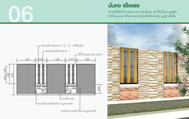 แบบกำแพงบ้าน รั้วไม้ รั้วปูน แบบสวยๆ