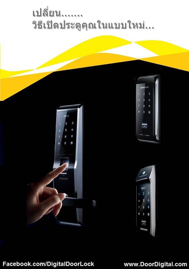กุญแจล็อคประตูบ้าน ระบบดิจิตอล Digital Door Lock 171 บ้าน