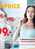 แคตตาล็อก Index Living Mall