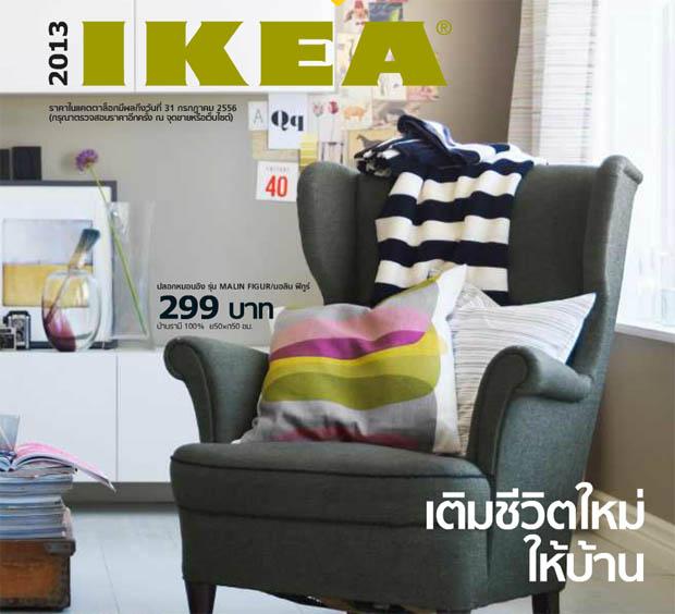 decoracion mueble sofa ikea promotion. Black Bedroom Furniture Sets. Home Design Ideas