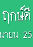 ฤกษ์ดี วันดี เดือนมิถุนายน 2556