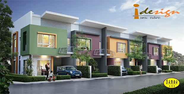 บ้านทาวน์โฮม I Design รามอินทรา