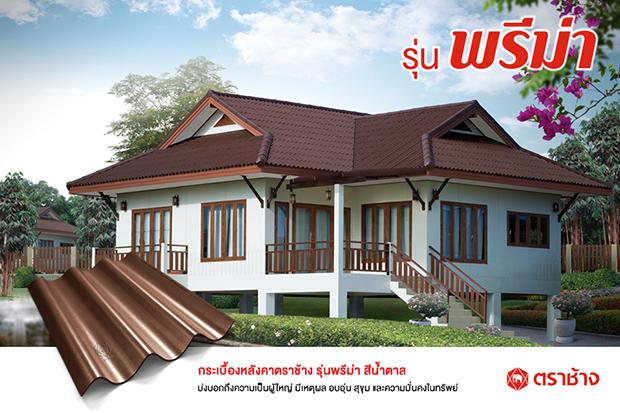 บ้านหลังคาสีน้ำตาล 171 บ้านไอเดีย เว็บไซต์เพื่อบ้านคุณ