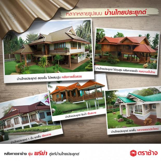 แบบบ้านไทยประยุกต์