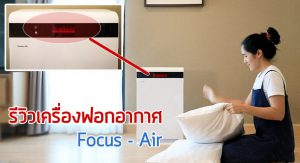 เครื่องฟอกอากาศ Focus-Air
