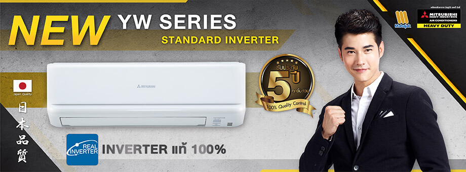 Standard Inverter – YW Series