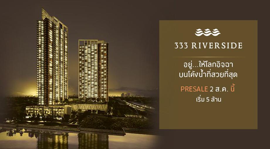 333 Riverside คอนโดริมแม่น้ำเจ้าพระยา