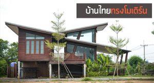 บ้านไทยสไตล์โมเดิร์น