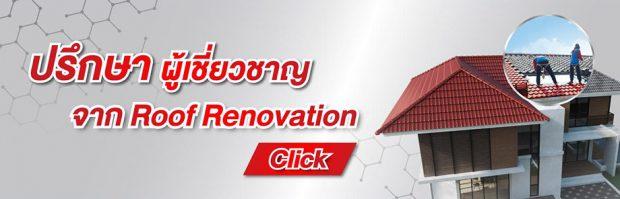 scg renovation