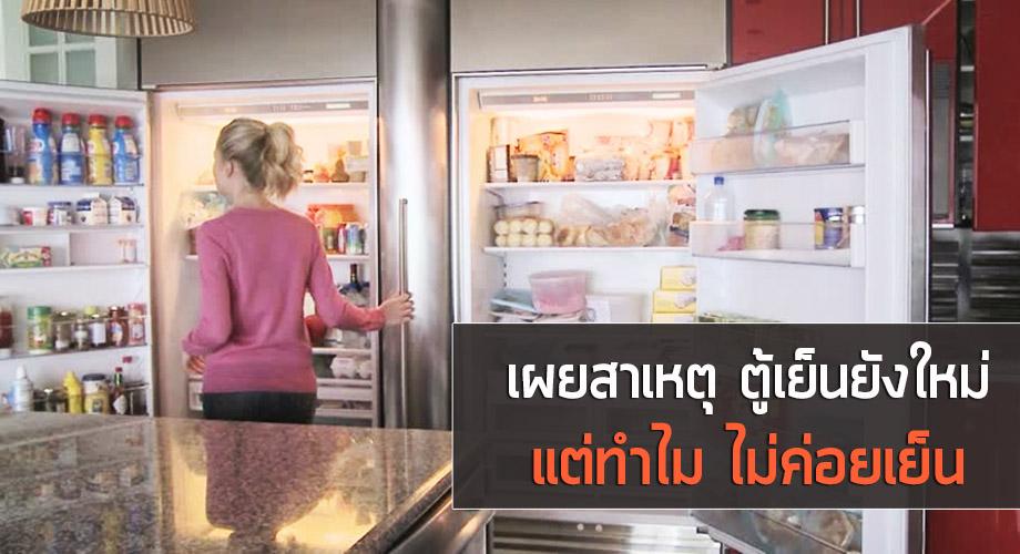 ตู้เย็นใหม่ ไม่เย็น เพราะอะไร