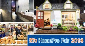 HomePro-Fair-18
