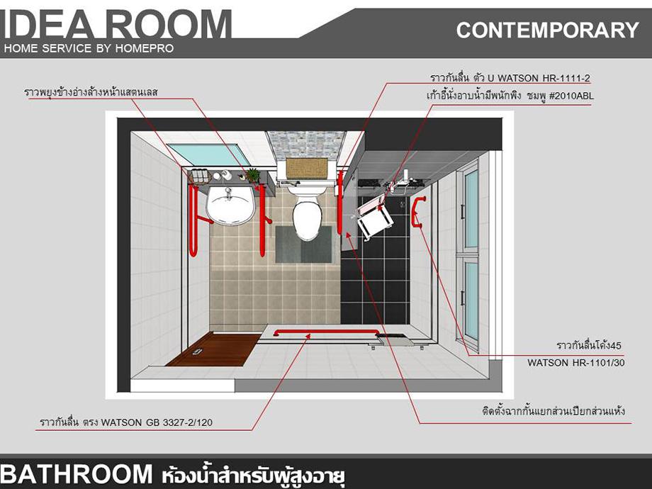 After Bathroom Universal Design Plan