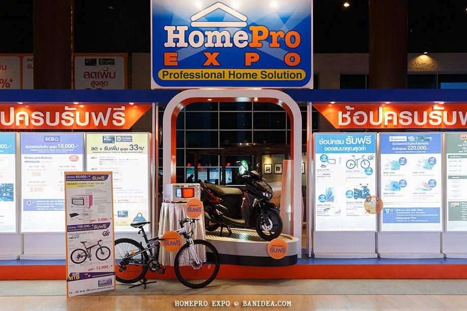 ช้อปครบรับฟรี ของแถมจาก HomePro