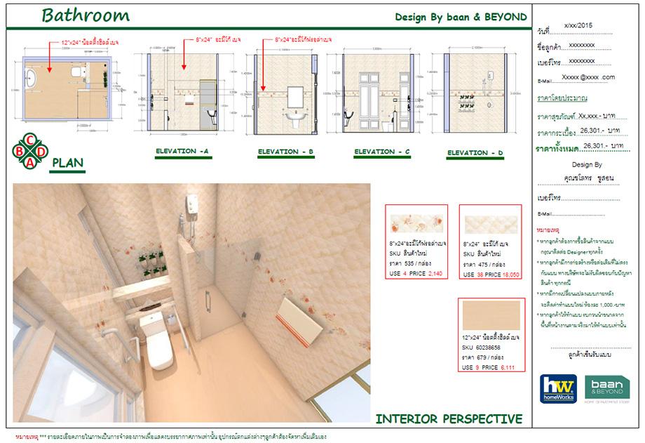 3D-Service-homeWorks-3