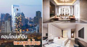 ที่ดินแพงสุดในประเทศไทย