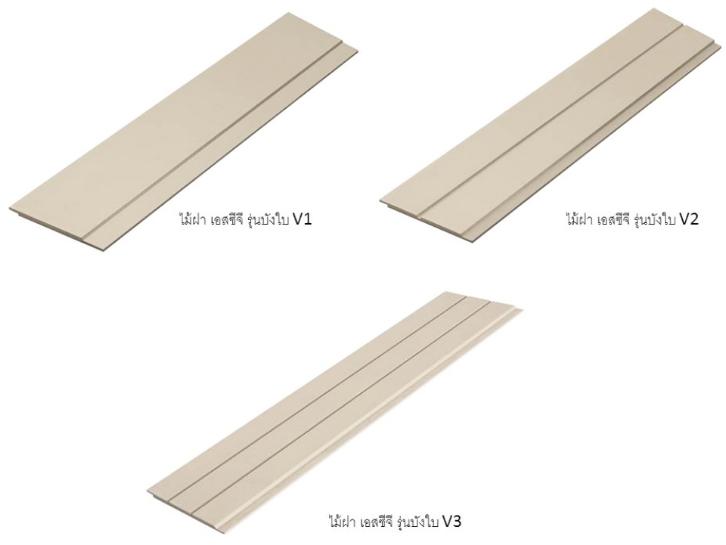 ไม้ฝา เอสซีจี รุ่นบังใบ V1, V2 และ V3