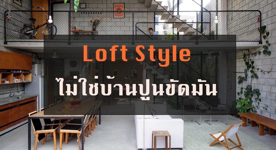 Loft Home Style : Loft-Style-Home-banidea « บ้านไอเดีย ...