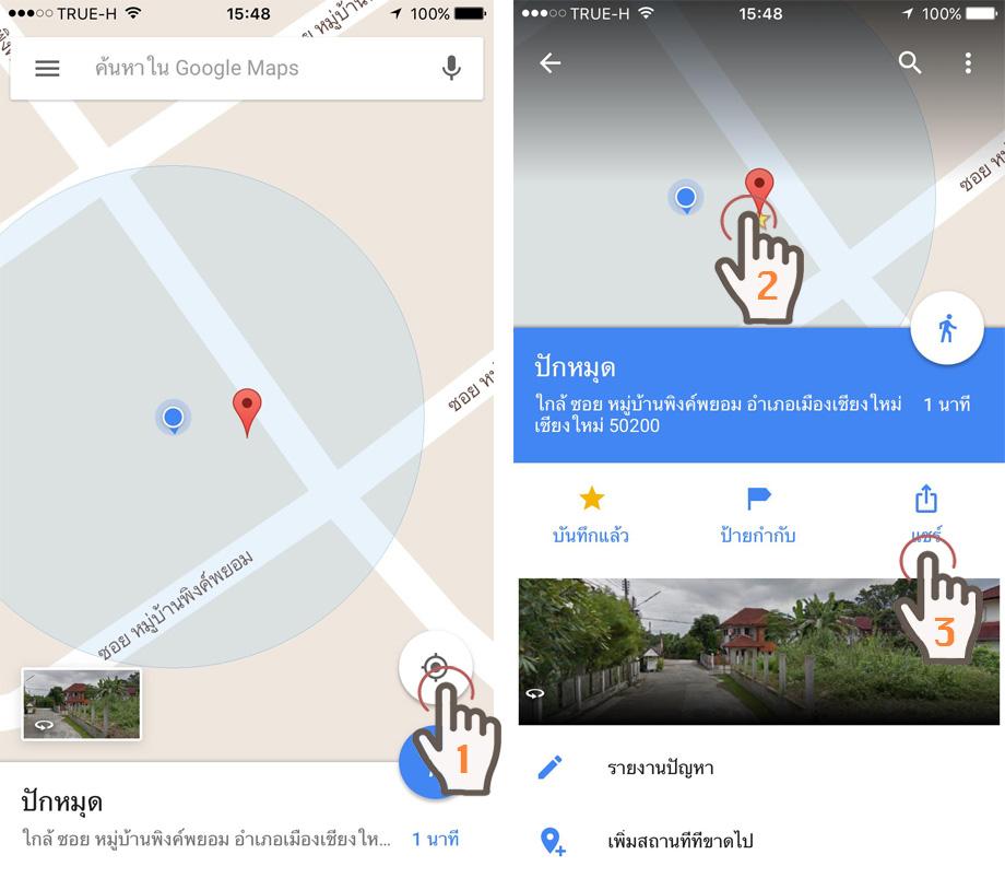 วัดขนาดที่ดิน บนแผนที่ Google Maps