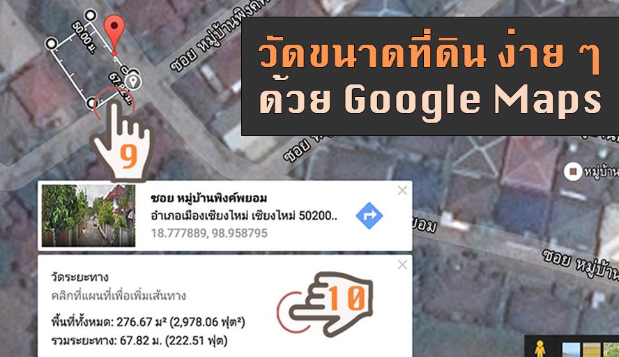 วิธีวัดขนาดที่ดิน บนแผนที่ Google Maps
