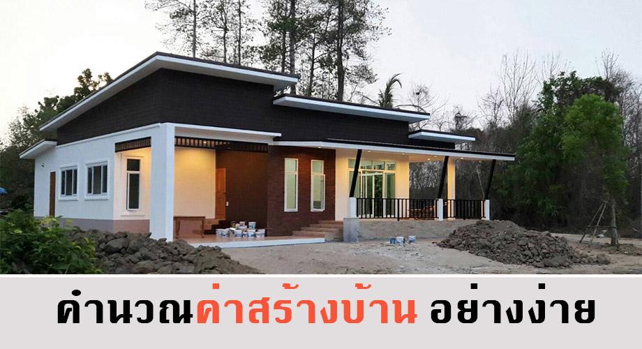 """วิธีคำนวณราคาสร้างบ้าน """"อย่างง่าย"""" งบเท่าไหร่ถึงจะพอ – บ้านไอเดีย เว็บไซต์เพื่อบ้านคุณ"""