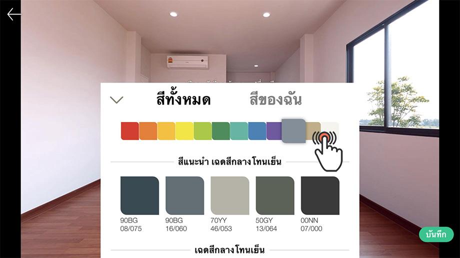 Dulux-App-8