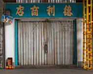 โมเดลจำลองอาคารเก่าในจีน
