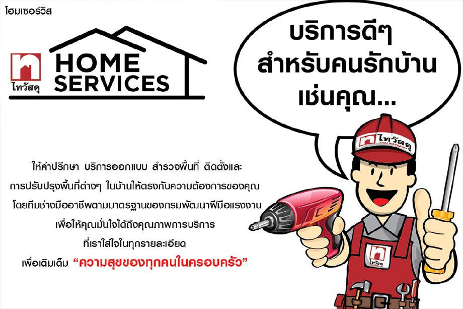 ไทวัสดุ Home-Service