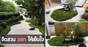 สวนสไตล์ Zen