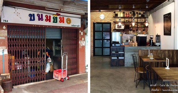 รีโนเวทตึกแถวเป็นร้านกาแฟ