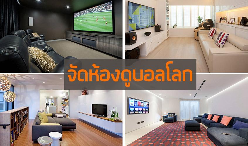 ห้องดูทีวี