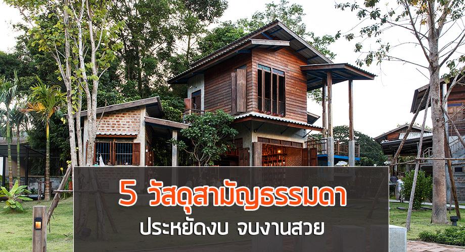 วัสดุก่อสร้าง พื้นถิ่นไทย