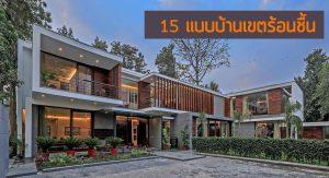 แบบบ้านเหมาะกับเมืองไทย