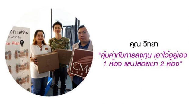 cmc pantip – cmc คอนโด ดีไหม