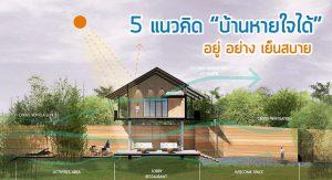 ออกแบบบ้านเย็น