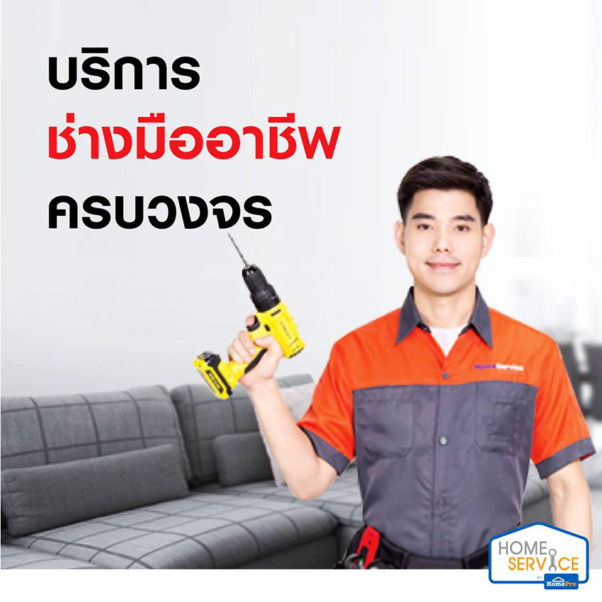 Home-service-by-home-pro