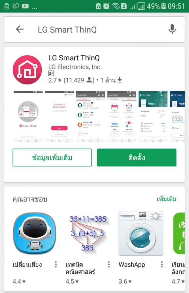LG SMART THINQ -Play Store-01