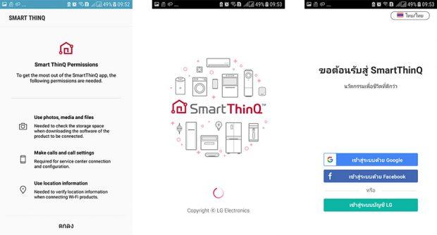app SMART THINQ