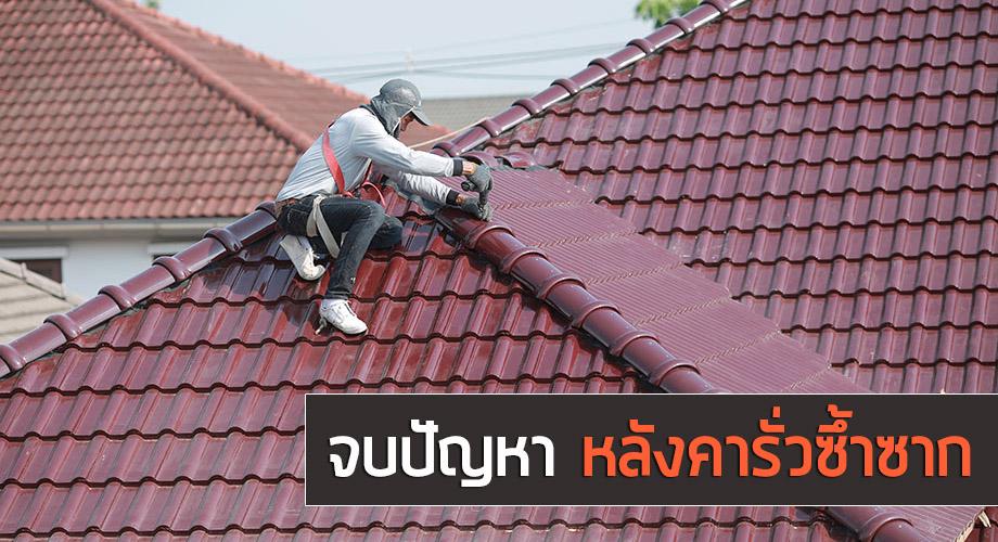 SCG-Roof ดีไหม