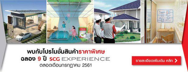 SCG Experience