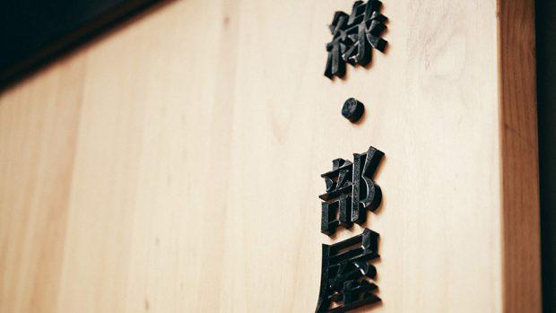 ตัวอักษรฉลุติดบนประตู