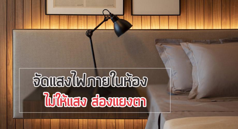 จัดแสงไฟในห้องนอน