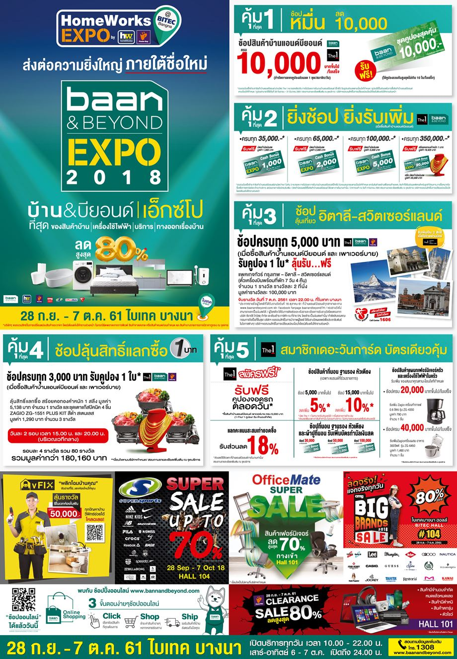 Baan and Beyond-Expo
