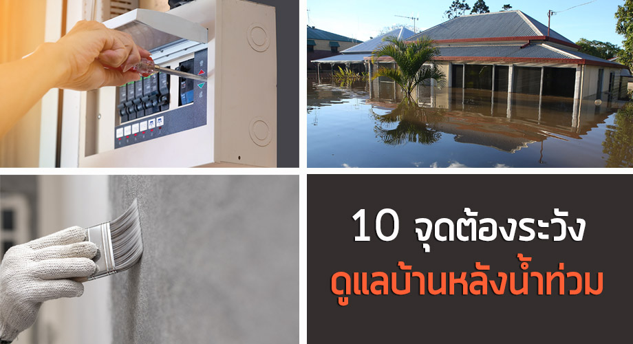 Flood House Service