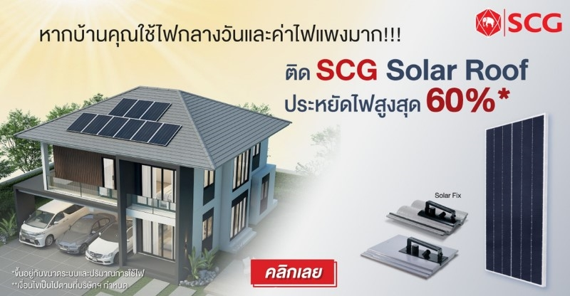 SCG Solar RoofSolutions-02
