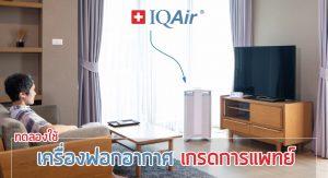รีวิวเครื่องฟอกอากาศ IQAir HealthPro 250