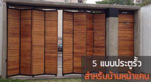 ประตูรั้ว สำหรับบ้านหน้าแคบ