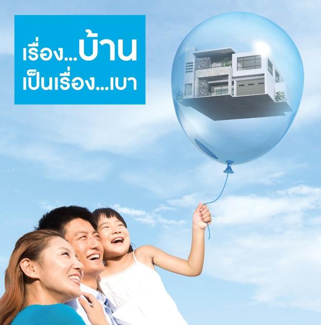 สินเชื่อบ้านกรุงไทย